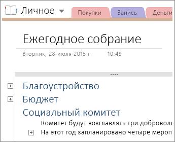 Снимок экрана: страница в OneNote2016 с иерархической структурой.