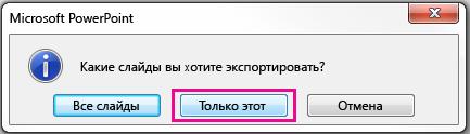 """Когда вас спросят, какой слайд нужно экспортировать, нажмите кнопку """"Только этот""""."""