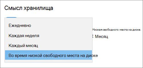 Меню раскрывающегося списка хранилища Windows 10, выбор частоты для запуска системы хранения данных