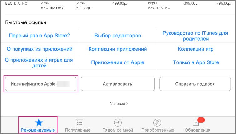 """Раздел """"Рекомендуемые"""" в магазине App Store"""