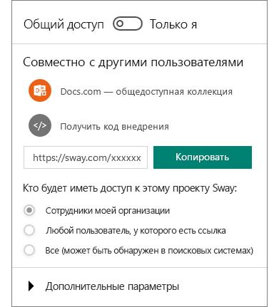 Снимок экрана: область общего доступа в Sway