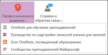 """Снимок экрана: доступные кнопки на вкладке """"профессиональное развитие"""""""