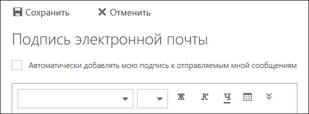 Outlook в Интернете: сообщение электронной почты с подписью