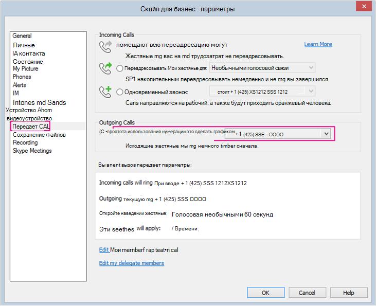Настройте параметры использования Skype для бизнеса через стационарный телефон АТС.