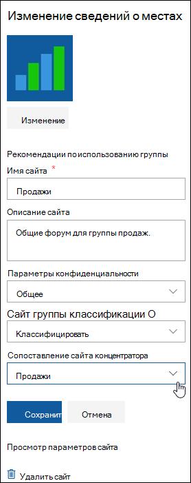 Связывание сайта SharePoint с центральным сайтом