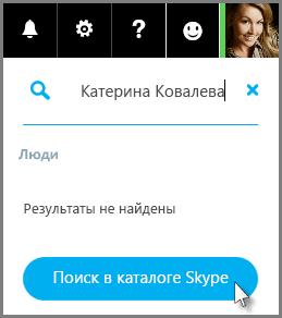 "Нажмите кнопку ""Поиск в каталоге Skype""."