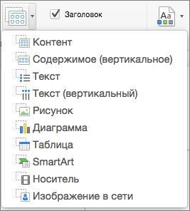 Вставка заполнителя в PowerPoint для Mac