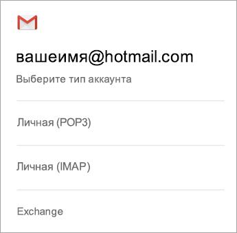 Выберите Exchange