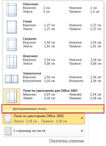 Click Office 2003 Default, and select Custom Margins.
