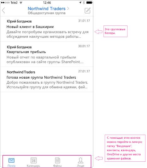 Представление бесед группы в мобильном приложении Outlook