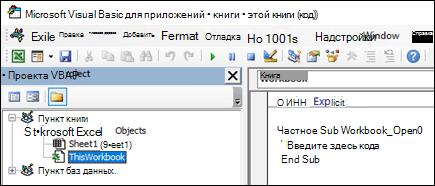 Модуль ThisWorkbook в редакторе Visual Basic (VBE)