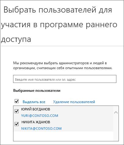 Добавление пользователей в программы доступа к Office365
