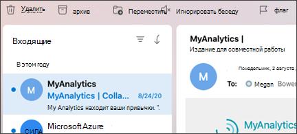 """Кнопка """"Игнорировать беседу"""" в Outlook для Mac."""