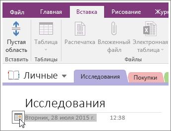 Снимок экрана, на котором показано, как изменить метку даты на странице в OneNote2016.