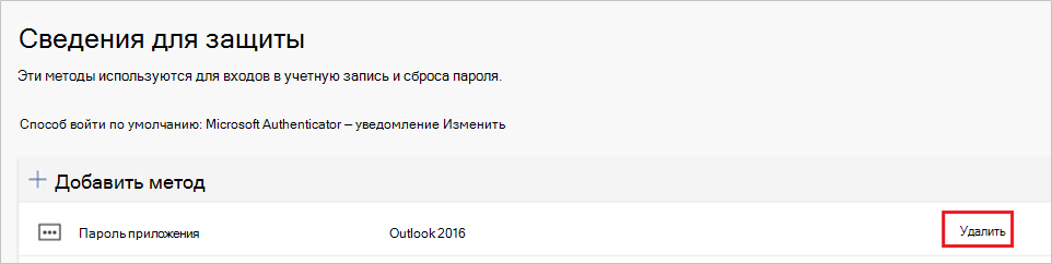 """Снимок экрана: удаление пароля приложения на странице """"Сведения о безопасности"""""""