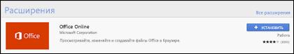 Официальное расширение Office Online в интернет-магазине Chrome