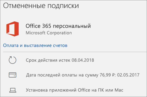 Отображается подписка на Office365, срок действия которой истек