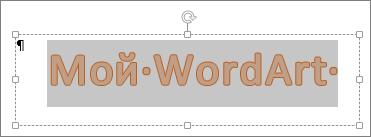 Выделенный текст WordArt