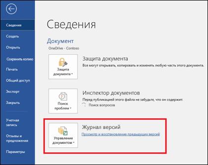 """Кнопка """"Управление версиями"""" позволяет восстанавливать предыдущие версии документа"""