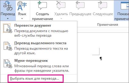 Выберите язык для перевода