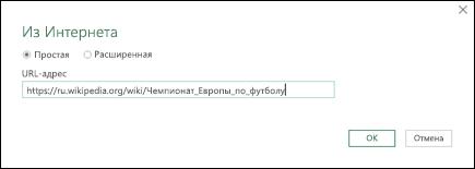"""Power Query> """"Из Интернета""""> диалоговое окно для ввода URL-адреса"""