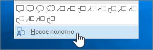 """Параметр """"Новое полотно"""" в нижней части меню """"Фигуры"""""""