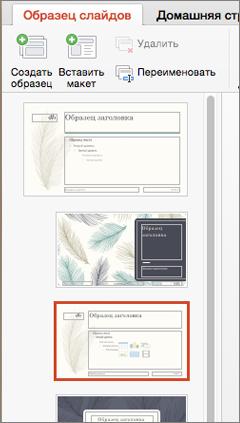 При изменении образца слайдов в области эскизов отображаются макеты