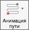 Выберите один из параметров пути перемещения для перемещения объектов заданным образом