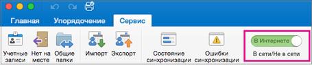 """Ползунок автономном режиме или в сети на вкладке """"Сервис"""""""