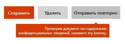 Кнопка повторной отправки документа в Docs.com