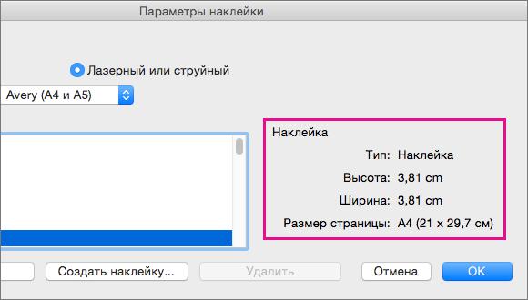 """При выборе типа наклейки в списке """"Тип"""" слева, справа в Word отображаются ее размеры."""