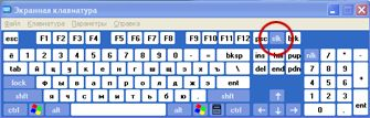 Экранная клавиатура Windows с клавишей SCROLL LOCK