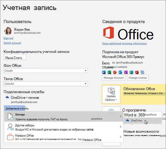 """Область """"Учетная запись"""" в приложениях Office, в которой выделено хранилище OneDrive для параметра """"Добавить службу"""" в разделе """"Подключенные службы"""""""