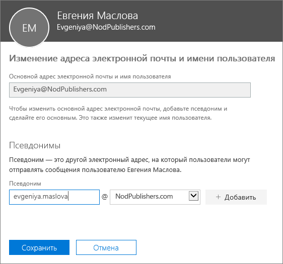 Область редактирования адресов электронной почты и имени пользователя, содержащая основной адрес электронной почты и добавленный новый псевдоним.