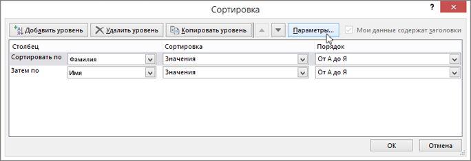 """Нажмите кнопку """"Сортировка"""", чтобы открыть диалоговое окно """"Сортировка"""""""