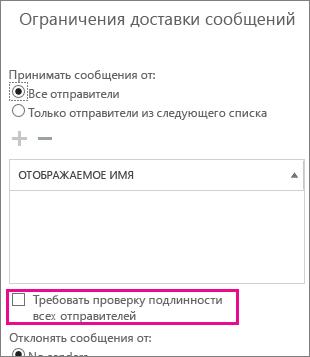 Шаги по решению проблемы DSN 5.7.136 и управлению параметрами получателя