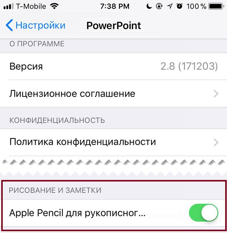 В параметрах приложения вы можете включать и отключать автоматический рукописный ввод.