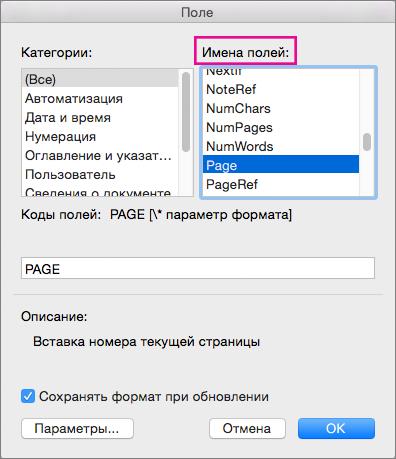 В разделе имен полей выберите страницу