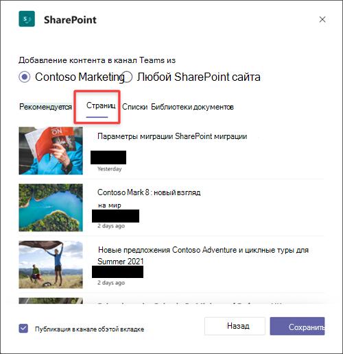 Добавление страницы SharePoint в качестве вкладки в Teams