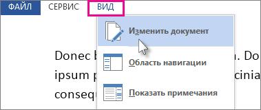 """Изображение части меню """"Вид"""" в режиме чтения с выделенным параметром """"Редактировать документ""""."""