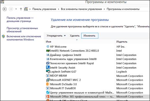 """Нажмите кнопку """"Изменить"""" в приложении """"Удаление программ"""", чтобы начать восстановление Microsoft Office"""