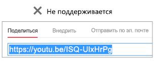 """Если код внедрения начинается с """"http"""", видео не удастся внедрить."""