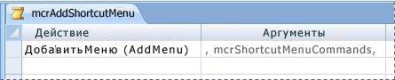 Макрос меню в конструкторе