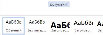 Переименование файлов в Office Online