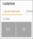 """Зашифрованный файл изображения в приложении """"Галерея"""""""