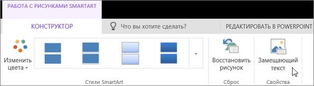 """Снимок экрана: вкладка """"Конструктор"""" в разделе """"Работа с рисунками SmartArt"""" с указателем, наведенным на пункт """"Замещающий текст"""""""