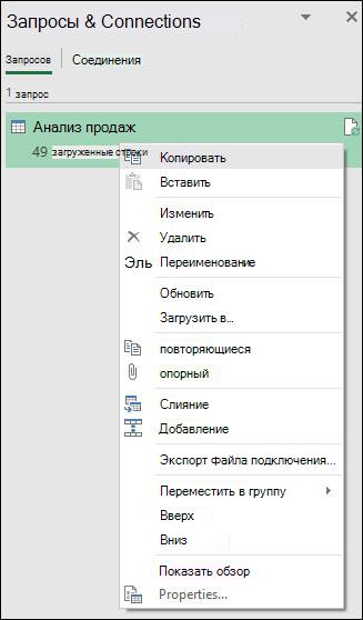 Запросы & подключений на щелчок правой кнопкой мыши параметры меню