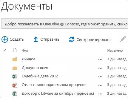 См. документы по OneDrive для бизнеса