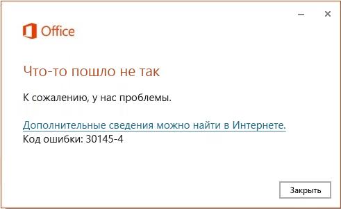 Код ошибки 30145-4 при установке Office