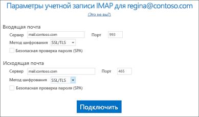 Подтвердите настройки учетной записи электронной почты